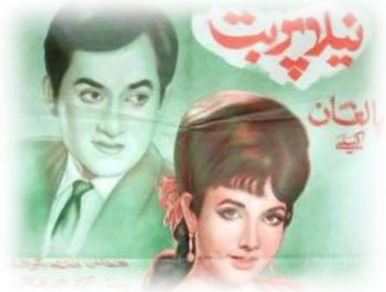 Poster of Neela Parbat, starring Muhammad Ali and Husna