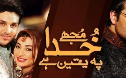 Mujhe Khuda Pe Yakeen Hai – Torture Khatammm! :)