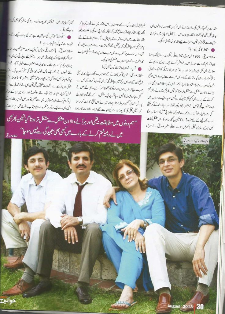 Family Interview of Sultana Sidiqi
