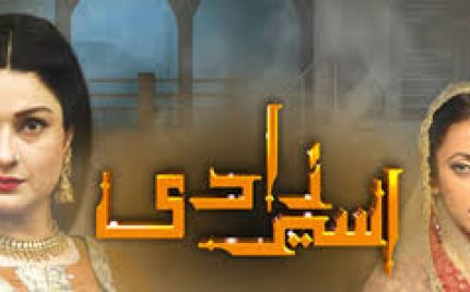 Aseer Zadi Episode 22 – Review
