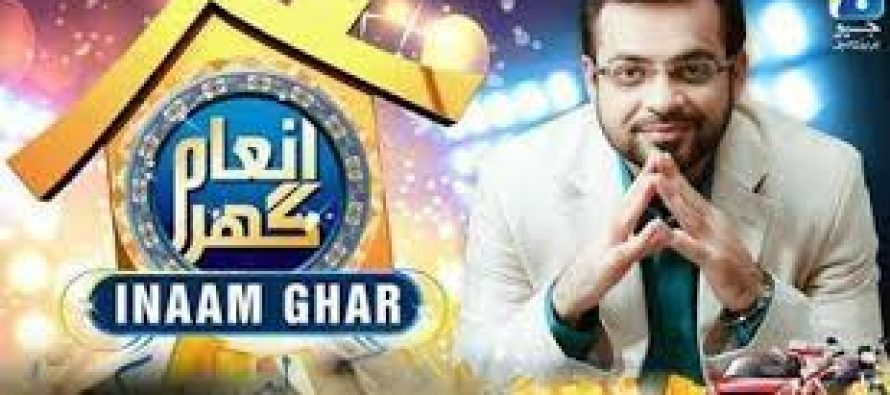 My Take on Inaam Ghar!