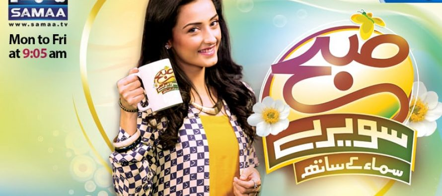Momal Sheikh replaces Sanam Baloch to host Morning Show of Samaa TV