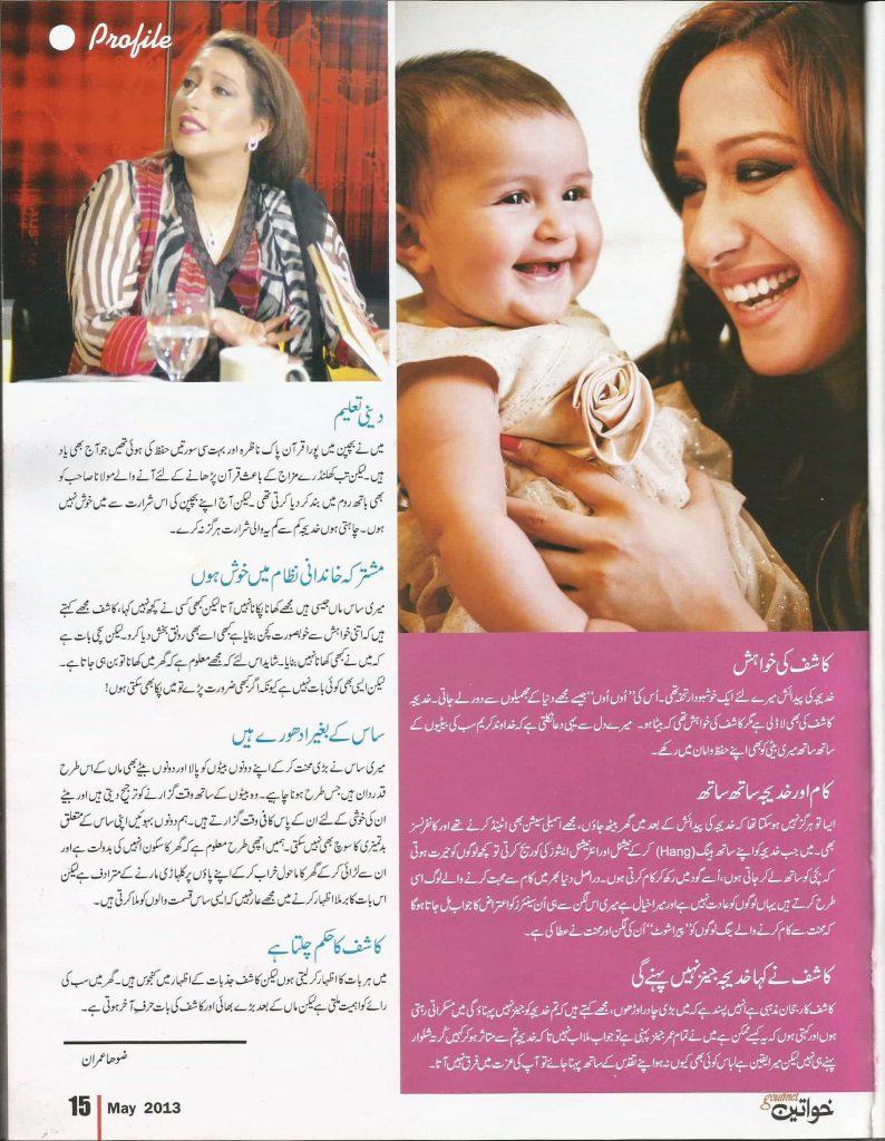 Interview of Mehar Bukhari