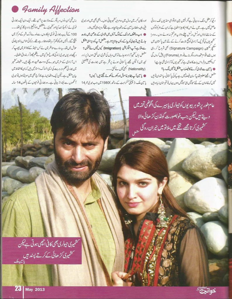 Interview of Yaseen Malik and Mishal