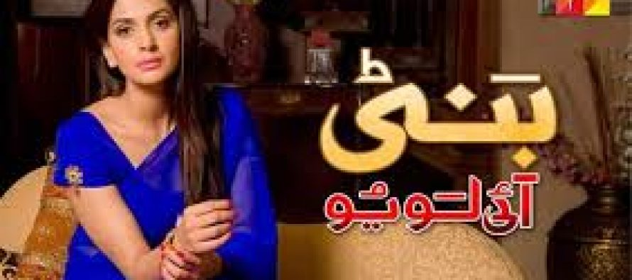 Bunty I Love You Episode 6 & 7 – Review