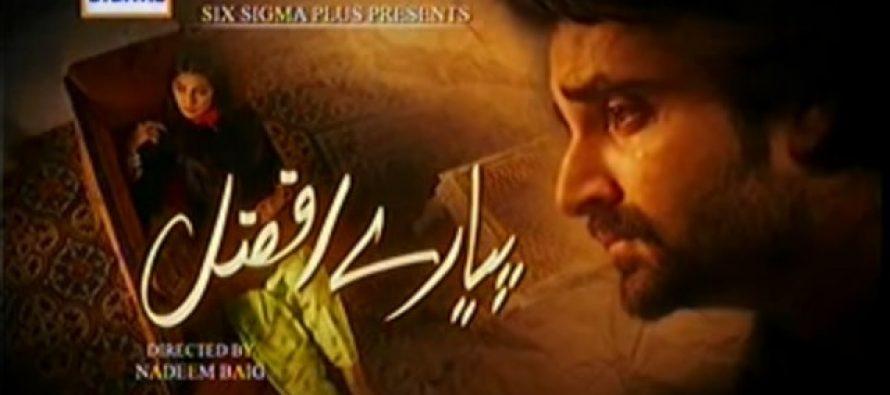 Pyarai Afzal – The Confrontation