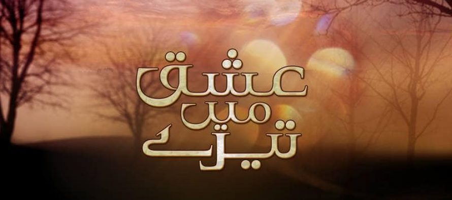 Ishq Mein Tere – Episode 17!