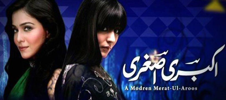 Drama of The Week – Akbari Asghari!