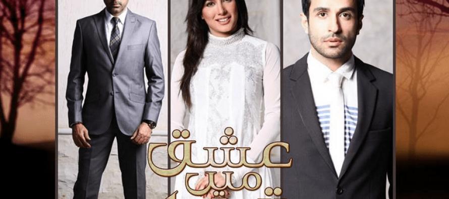 Ishq Mein Tere – Last Episode!
