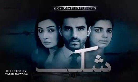Shukk 4 January 2014 Episode 12 On ARY Digital Full Drama1