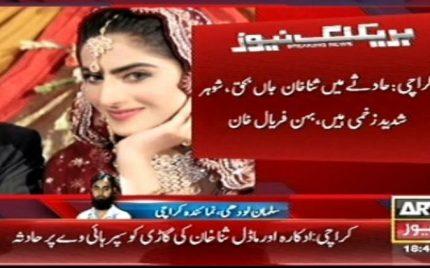 Actress Sana Khan Passes Away
