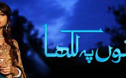 Aasmanon Pe Likhha, the highest rated drama of Pakistan