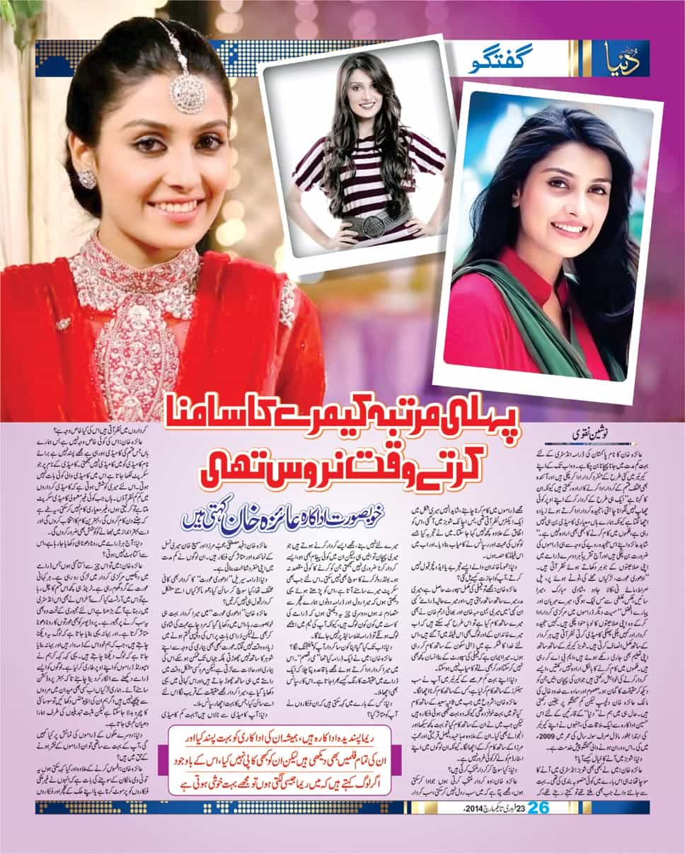 Interview of Ayeza Khan
