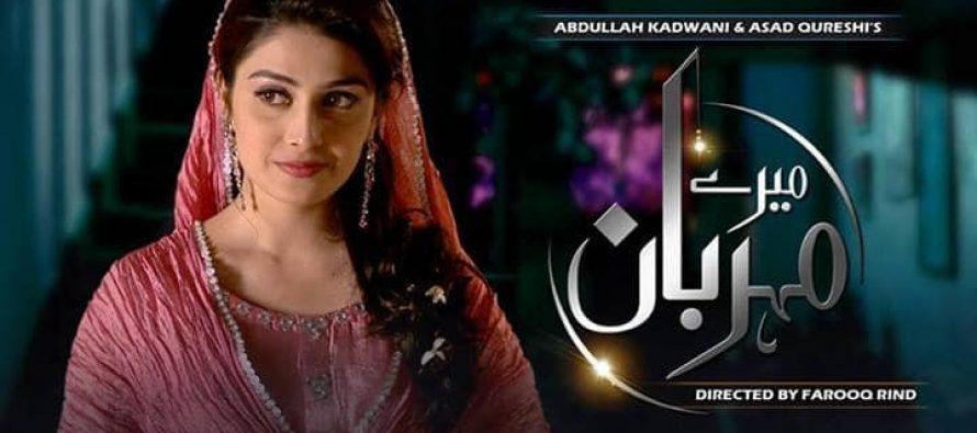 Mere Meharban, new drama of HUM TV