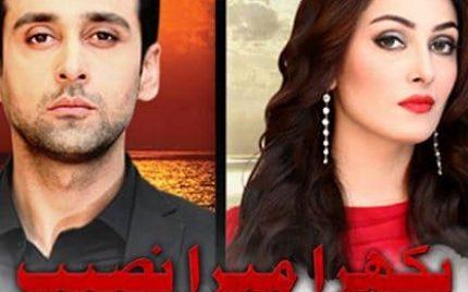 Bikhra Mera Naseeb, new drama of Geo