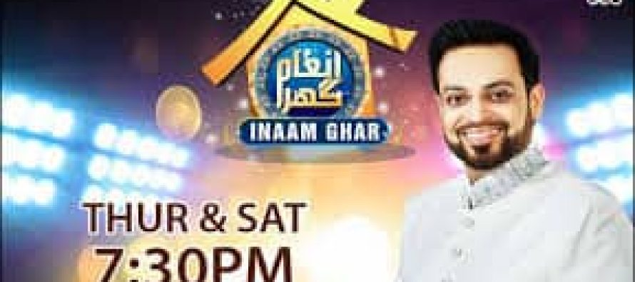 Another baby is given to a childless couple in Geo's TV show Inaam Ghar