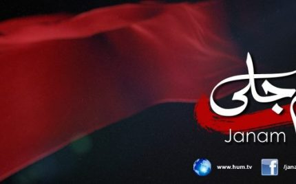 Janam Jali , new drama of HUM TV