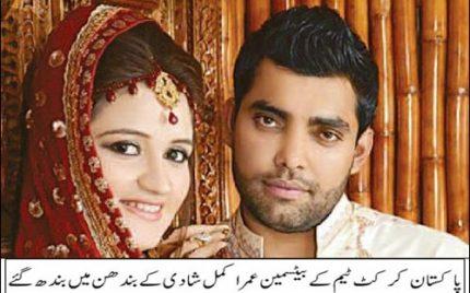Umar Akmal ties the knot