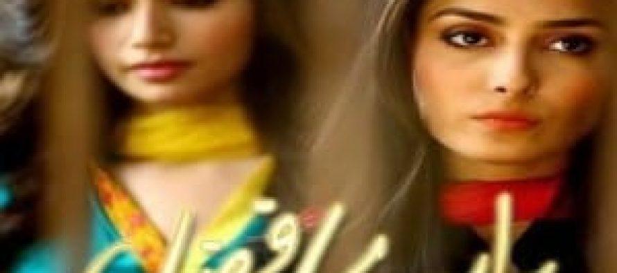 Pyarai Afzal – Episode 21 & 22