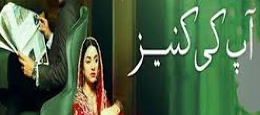 Aap ki Kaneez new drama of Geo TV