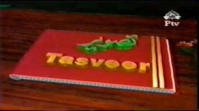 PTV Classics Clip TASVEER