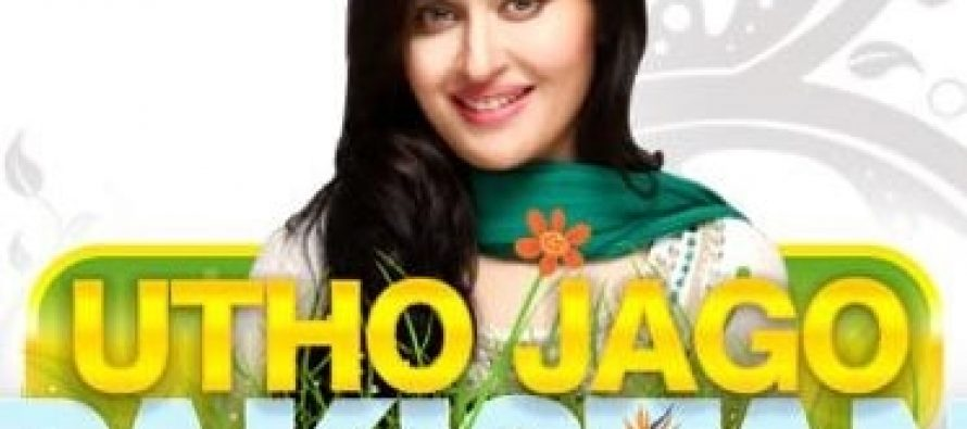 Geo TV Suspends The Team Of UJP And Shaista Lodhi