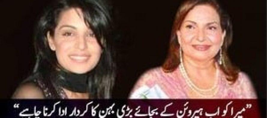 War Of Words Between Sangeeta And Meera