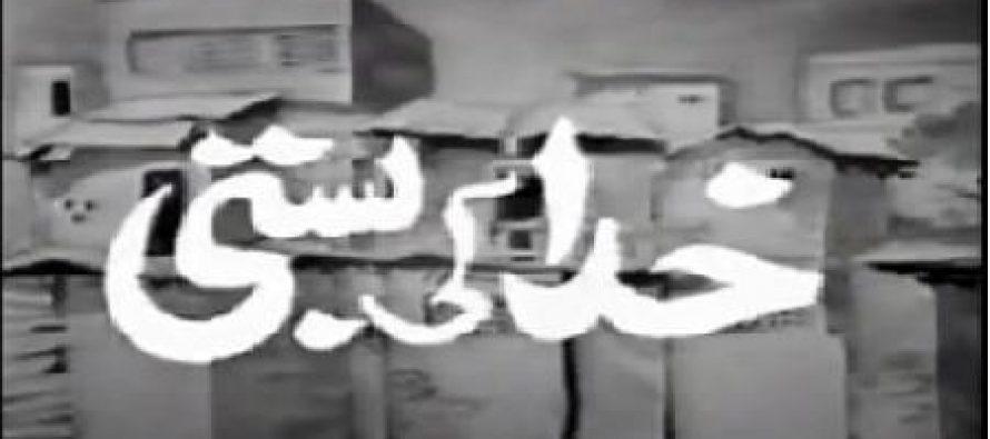 Famous Novelists – Shaukat Siddiqi
