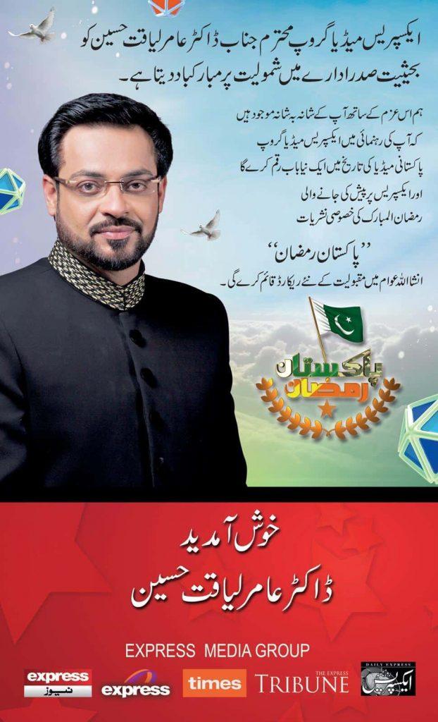 Express Group welcomes Aamir Liaqut Hussain