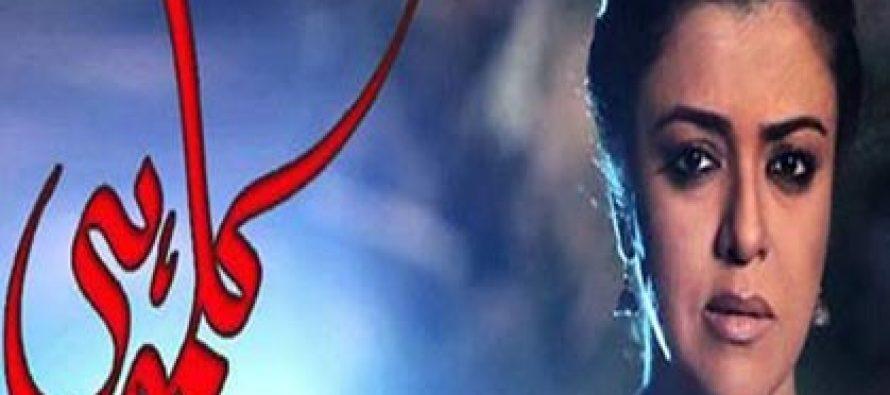 Kalmoohi to be published as a novel