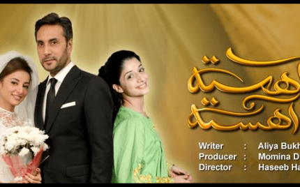 Aahista Aahista – Episode 02!