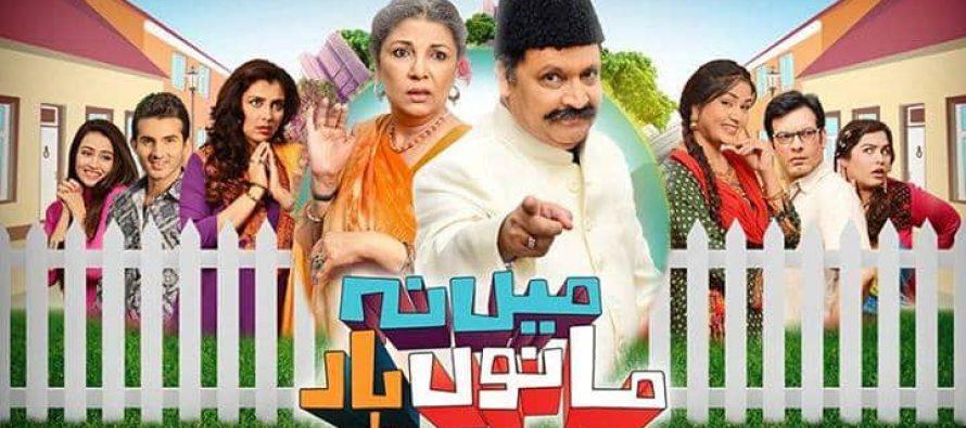 Main Na MaanoN Haar, Ramazan Special Play by Hum TV