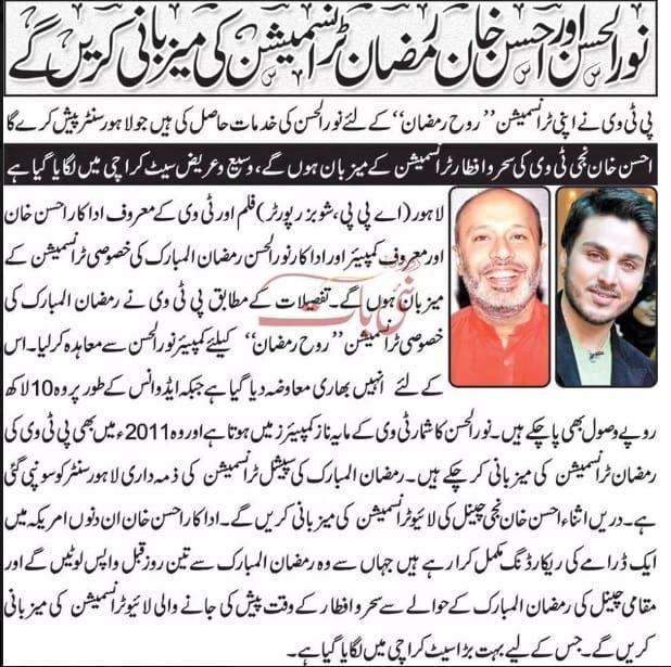 Noor-ul-Hassan And Ahsan Khan Will Be Hosting Ramazan Transmission On PTV