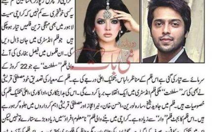 "Pakistani Film ""Sultanat"" More Expensive Than ""Waar"""