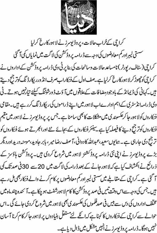 Drama Industry, shifting gradually to Lahore?