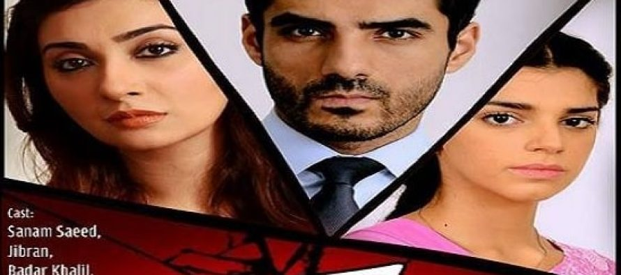 A Sequel To Drama Serial Shukk – Coming Soon!