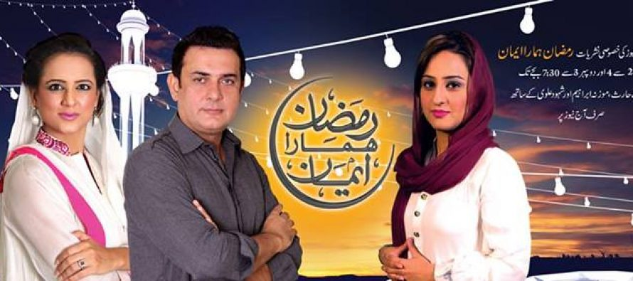 Ramzan Hamara Iman by AAJ Tv