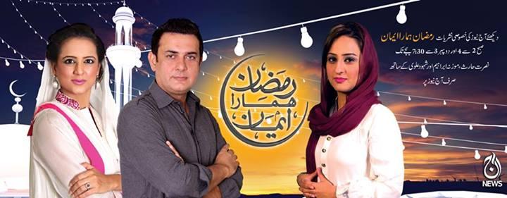 Ramzan Hamara Iman by AAJ Tv