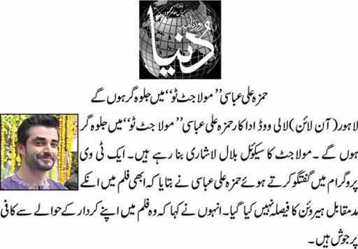 Hamza Ali Abbasi is finalized for Mola Jutt 2