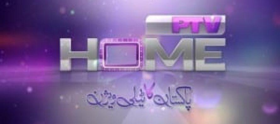 PTV Home, religious program outshines the entertainment programs