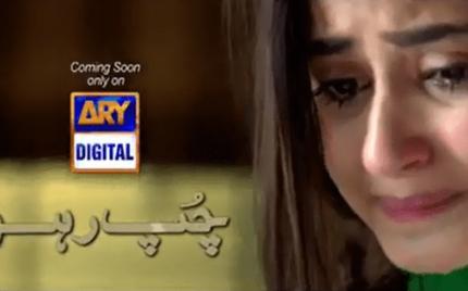 Chupp Raho, upcoming drama on ARY Digital