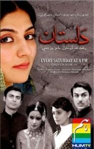 Hum_TV_drama_Dastaan