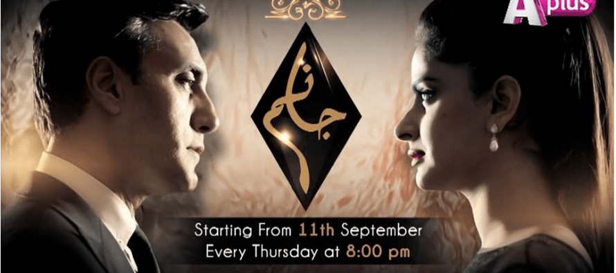 Jaanam, OST of new drama of A-Plus