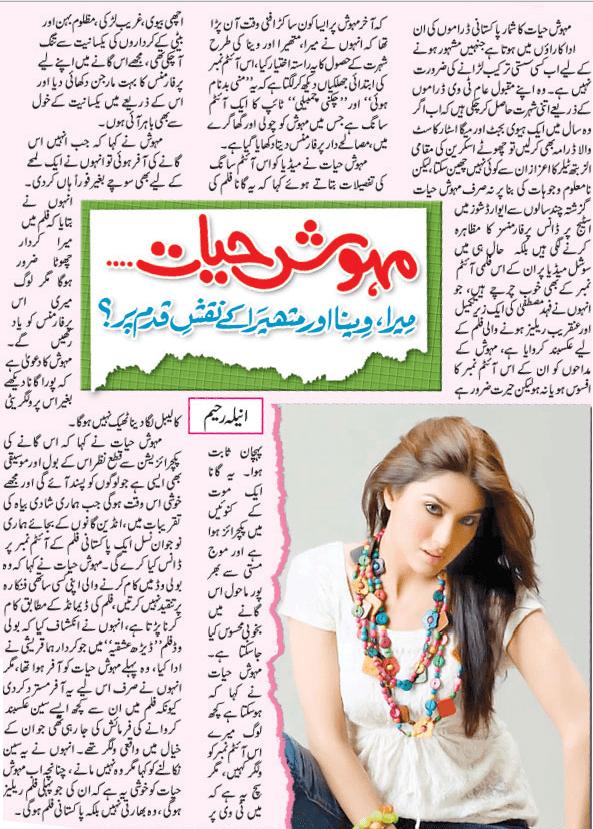 Mehwish Hayat on her role in Namaloom Afraad