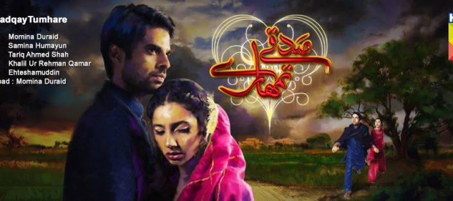 Sadqay Tumhare, new play by Hum TV