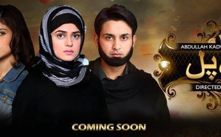 Aik Pal – Upcoming drama of Hum TV