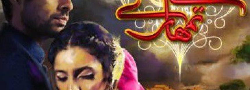Sadqay Tumhare – Episode 03!