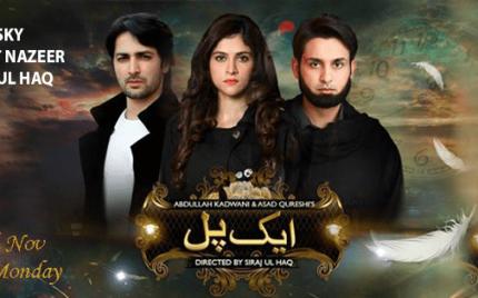Aik Pal, OST by Nabeel Shaukat Ali and Faiza Mujahid