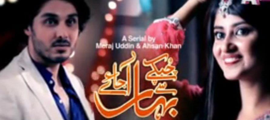 Chupkay se Bahar Ajaye_ Episode 5