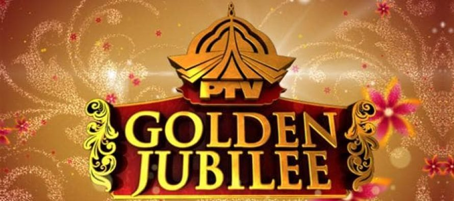 PTV Golden Jubilee Song